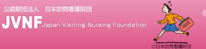 公益財団法人 日本訪問看護財団