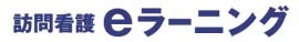 eラーニング 公益財団法人日本訪問看護財団