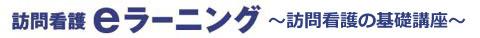eラーニング 公益財団法人日本訪問看護財団 ~訪問看護の基礎講座~