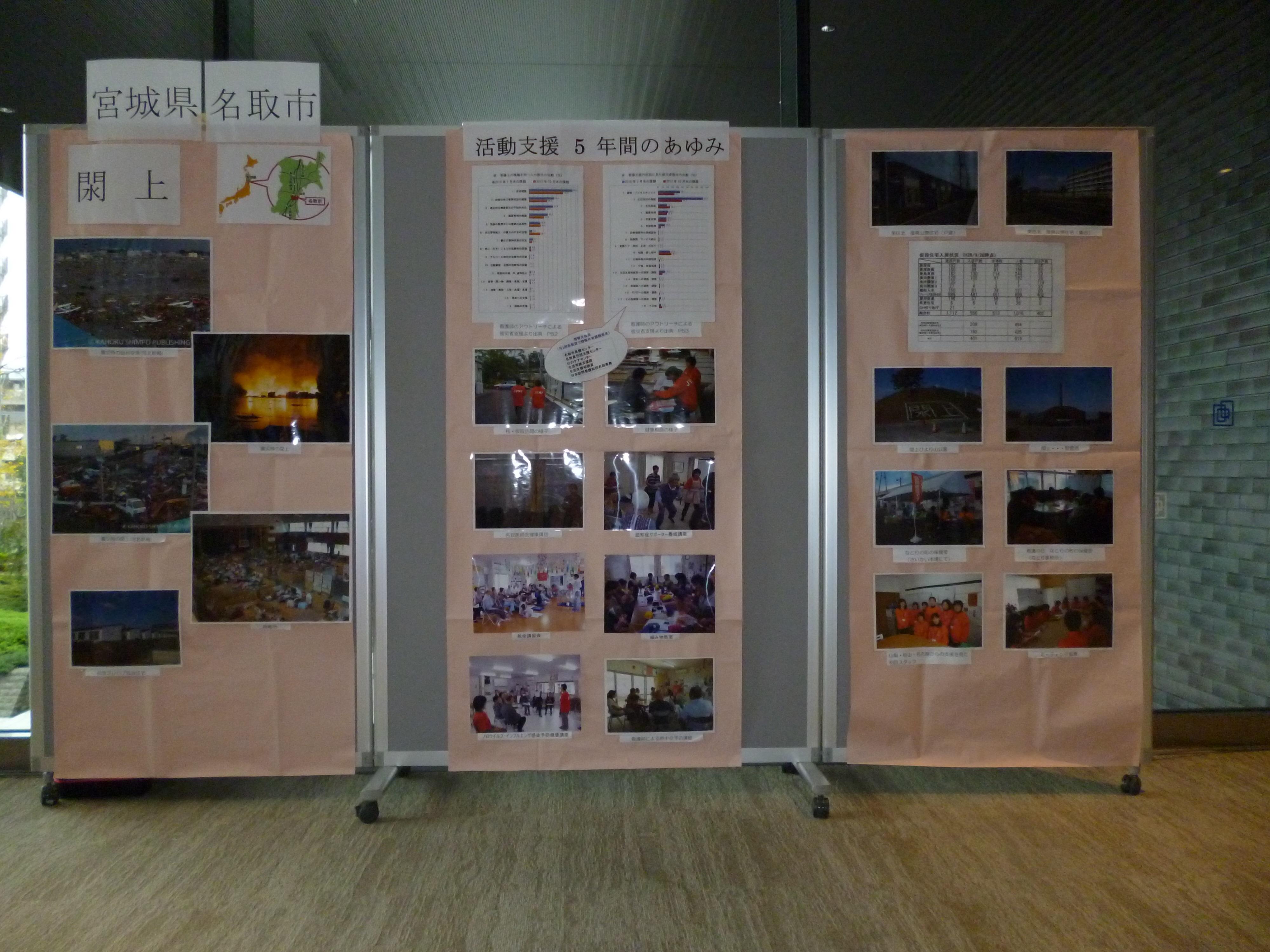 5年の活動報告をパネル展示