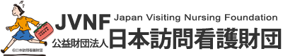 公益財団法人 日本訪問看護財団 公式ウェブサイト