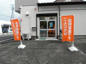 日本訪問看護財団 名取事業所