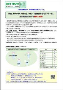 感染防護具支援プロジェクトリーフレット
