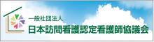 日本訪問看護認定看護師協議会
